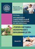 О. Газина -Организация самостоятельной работы по дисциплине «Теория и методика экологического образования детей»