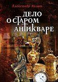 Александр Ралот, Александр Ралот - Дело о старом антикваре