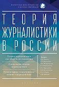 Коллектив авторов -Теория журналистики в России