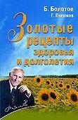 Борис Болотов, ГлебПогожев - Золотые рецепты здоровья и долголетия