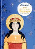 Лариса Фарберова -Житие святой великомученицы Варвары в пересказе для детей