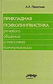 А. А. Леонтьев - Прикладная психолингвистика речевого общения и массовой коммуникации