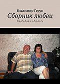 Владимир Герун -Сборник любви. Воркута, Север илюбовь поэта