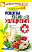 Марина Смирнова - Лечебное питание. Рецепты диетических блюд, рекомендованных при холецистите