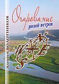 Алексей Болотников - Очарование розой ветров