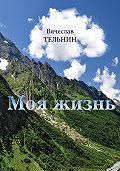 Вячеслав Тельнин -Моя жизнь