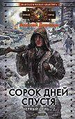 Алексей Алексеевич Доронин -Сорок дней спустя