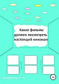 Ринат Азатович Хаматов -Какие фильмы должен посмотреть настоящий киноман