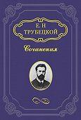 Евгений Трубецкой -Максимализм