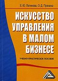 О.Д. Прянина -Искусство управления в малом бизнесе
