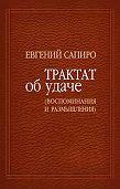 Евгений Сапиро -Трактат об удаче (воспоминания и размышления)