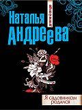 Наталья Андреева - Я садовником родился