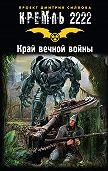 Александр Козин -Кремль 2222. Край вечной войны (сборник)
