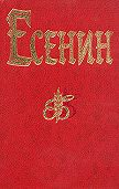 Сергей Есенин -Ленин
