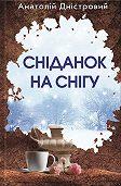 Анатолій Дністровий -Сніданок на снігу (збірник)