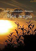 Петр Ваницын -Моя жизнь