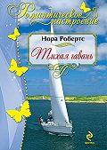Нора Робертс -Тихая гавань