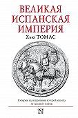 Хью Томас -Великая Испанская империя