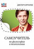 Андрей Курпатов -Самоучитель по философии и психологии