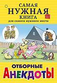 С. Лютик -Отборные анекдоты (сборник)