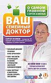 Сергей Николаевич Агапкин -О самом главном с Сергеем Агапкиным. Ваш семейный доктор
