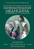 Станислав Венгловский -Занимательная медицина. Развитие российского врачевания