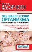 Владимир Иванович Васичкин - Лечебные точки организма: снимаем боли в сердце и в области живота