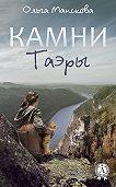 Ольга Витальевна Манскова -Камни Таэры