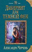 Александра Черчень -Лабиринт для темной феи