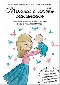 Надя Тюлькина -Молока и любви малышам