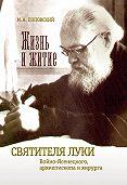 Марк Поповский -Жизнь и житие святителя Луки Войно-Ясенецкого архиепископа и хирурга