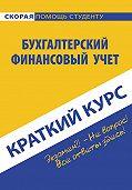 О. И. Соснаускене -Бухгалтерский финансовый учет