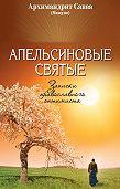 архимандрит Савва (Мажуко) - Апельсиновые святые. Записки православного оптимиста