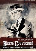 Эльвира Барякина -Князь советский