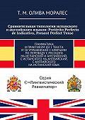 Татьяна Олива Моралес, Т. Олива Моралес - Сравнительная типология испанского ианглийского языков: Pretérito Perfecto de Indicativo, Present Perfect Tense. Грамматика ипрактикумиз1текста и18упражнений сключами попереводу срусского наиспанский ианглийский, сиспанского наанглийский, санглийского наиспанскийязык