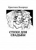 Кристина Ликарчук -Стихи для свадьбы