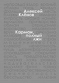 Алексей Кленов - Карман, полныйлжи
