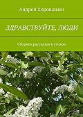 Андрей Хорошавин - Здравствуйте,люди