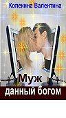 Валентина Копейкина -Муж, данный богом