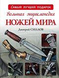 Дмитрий Силлов - Большая энциклопедия ножей мира