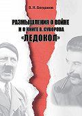Валентин Богданов - Размышления о войне и о книге В.Суворова «Ледокол»