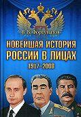 В. В. Фортунатов -Новейшая история России в лицах. 1917-2008