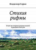 Владимир Сорин - Стихия рифмы