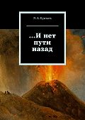 Р. Кунтаев -…Инет пути назад