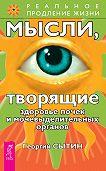 Георгий Николаевич Сытин -Мысли, творящие здоровье почек и мочевыделительных органов