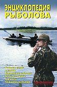 В. Левадный -Энциклопедия рыболова