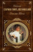 Николай Гарин-Михайловский -Детство Тёмы (сборник)