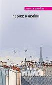 Элоиза Джеймс -Париж в любви