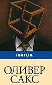 Оливер Сакс - Мигрень