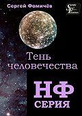 Сергей Фомичёв - Тень человечества. повесть